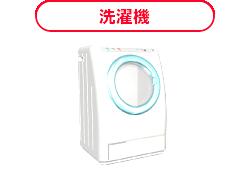 洗濯機 リサイクル