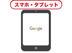 スマートフォン・タブレット買取